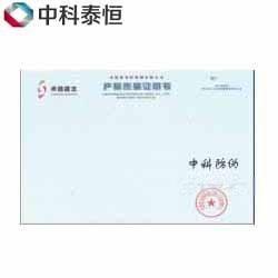 防伪水印纸制作 安全线 底纹防伪纸印刷制作