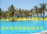 養魚池景觀池游泳池內壁水泥防水樹脂CH901