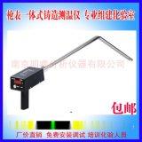 供應鑄造鐵水手持測溫儀  南京明睿XYBG-900型