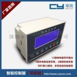 常用科技ILCP-C44微电脑畜禽环境控制器