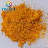 科莱恩 颜料黄83 联苯胺黄 HR 有机颜料色粉