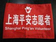 西安旗帜加工定制批发一条龙服务