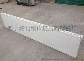 海东轻质隔墙板海东夹芯轻质墙板