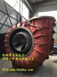 600DT-A82脱硫泵叶轮 石灰石浆液泵 脱硫泵机械密封件