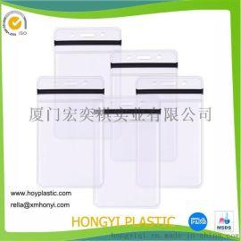 防水PVC证件卡套,通用PVC拉链胸卡