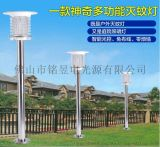 灭康户外室外太阳能灭蚊灯照明农用杀虫灯MYU-080A