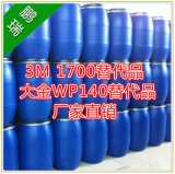 大量现货供应氟碳溶剂替代品 防指纹油稀释剂替代品