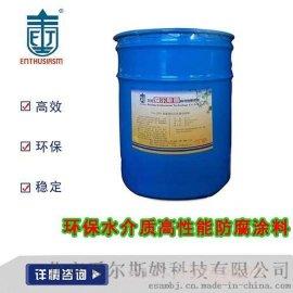 TH-13环保水介质高性能防腐涂料防锈漆