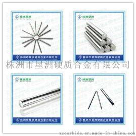 [  定制]硬质合金棒材 钨钢圆棒 高硬度刀具 实心圆棒 非标定制