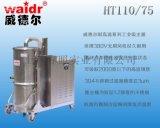 耐熱工業吸塵器 耐高溫工業吸塵器 玻璃廠耐高溫吸塵器 工業耐高溫吸塵器 大功率耐高溫工業吸塵器 7.5KW耐高溫工業吸塵器