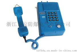KTH135矿用本安型选号防水电话机 防尘防腐电话