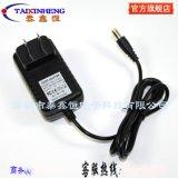 深圳廠家生產12V1A電源適配器 LED燈專用電源