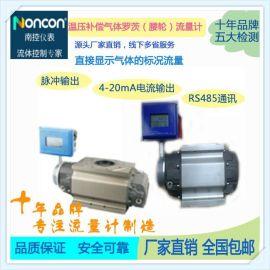 机械表头气体腰轮(罗茨)流量计,天然气,工业气体流量计