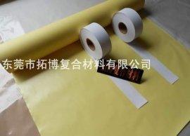黄色白色离型纸