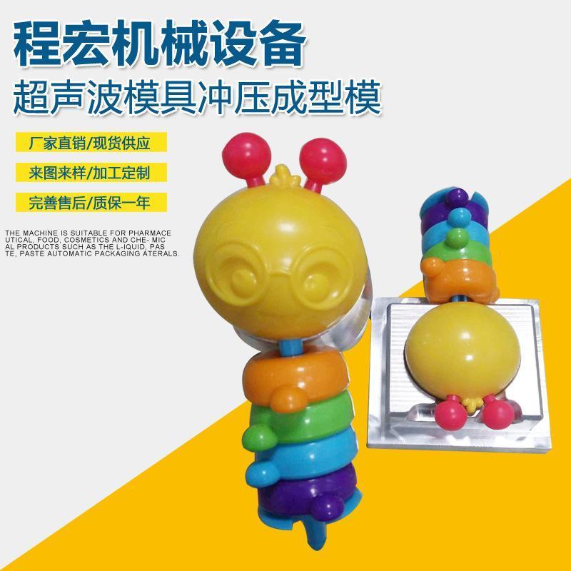 東莞廠家直銷超聲波模具衝壓成型模可定製加工