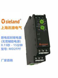 【直销】上海讯琅MD2FPS断电延时时间继电器0.15s-15m无辅助电源
