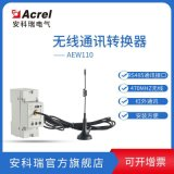 安科瑞AEW110-LX 无线通讯转换器 470MHz无线通讯  RS485通讯接口