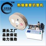微電腦全自動熱縮套管切管機纖維管裁切機黃臘管切管機廠家直銷