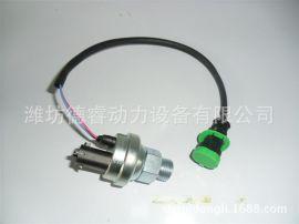 潍柴WP10机油压力传感器612600090766