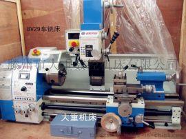BV29车铣床 多功能铣床 多功能工具机 普通车床