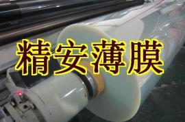 供应韩国skc透明PET聚酯薄膜,PET光学薄膜