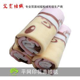 艾雯纺织 定制各类双面绒摇粒绒毛毯 广告促销礼品毛毯