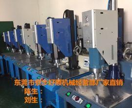 东莞好顺超声波塑胶焊接机超音波熔接机设备模具加工