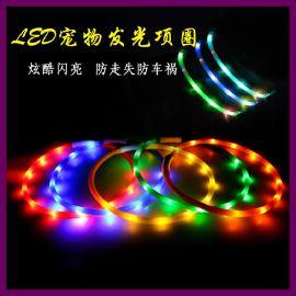 夜间遛狗神器LED电子宠物项圈 可充电闪光狗狗项圈 USB发光脖圈