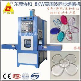 东莞协和专业供应硅胶粉扑热压成型机/液体硅胶粉扑TPU包装膜切机