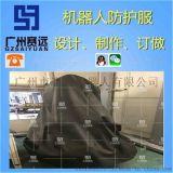 机器人防护服防静电,机器人mh24防护罩