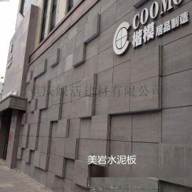 供应高密度增强水泥板 外墙装饰挂板 美岩水泥板 木丝板上海水泥板厂家