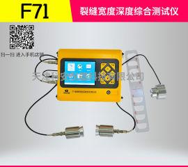 F71裂缝宽度深度综合测试仪 裂缝测宽测深仪
