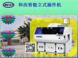 和西智能高速在线立式插件机 HS-520F高速在线立式插件机