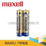 maxell7号电池 麦克赛尔7号电池