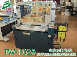 顺德高台全自动捆扎机 广州纸箱自动打包机