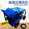 水喷砂除锈高压清洗机 工业级三相电动高压清洗机