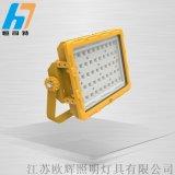 OHBF817 LED防爆投(泛)光燈