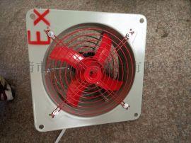 防爆吊扇、排风扇、轴流风机厂家定做直销