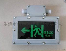 防爆疏散指示灯BYY-3W-220V防爆安全出口