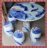 装饰品桌凳 青花瓷桌子  户外陶瓷凉凳