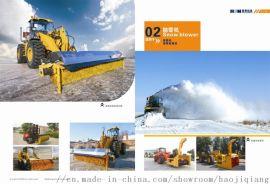 HCN-拋雪機