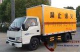 安庆江铃4.2米防爆车 江铃蓝牌爆破器材运输车