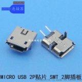 MICRO连接器usb2p贴片SMT2脚插板