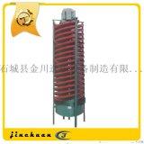螺旋溜槽 選礦玻璃鋼螺旋溜槽