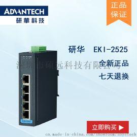 工业以太网交换机EKI-2525