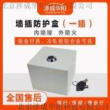 涉成華陽815Q1 牆插防護盒一插 防火阻燃銀行鋼性防護保護盒