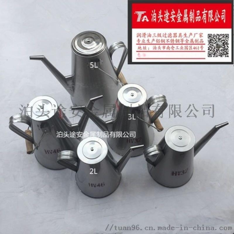 304不锈钢三级过滤加油壶 机床设备圆锥形长嘴桶