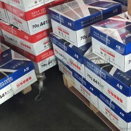 济宁a4分切厂家直销 全木浆静电复印纸 打印纸