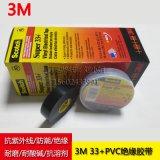 3M 23+绝缘电工胶带 3M防水绝缘胶布 19mm宽黑色