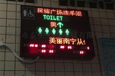 智慧城市led顯示屏 公側蹲位標示牌 公共洗手間led屏